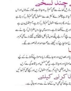 also quick weight gain tips in urdu rh sekho