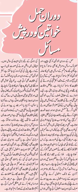How Fresh Your Skin Urdu