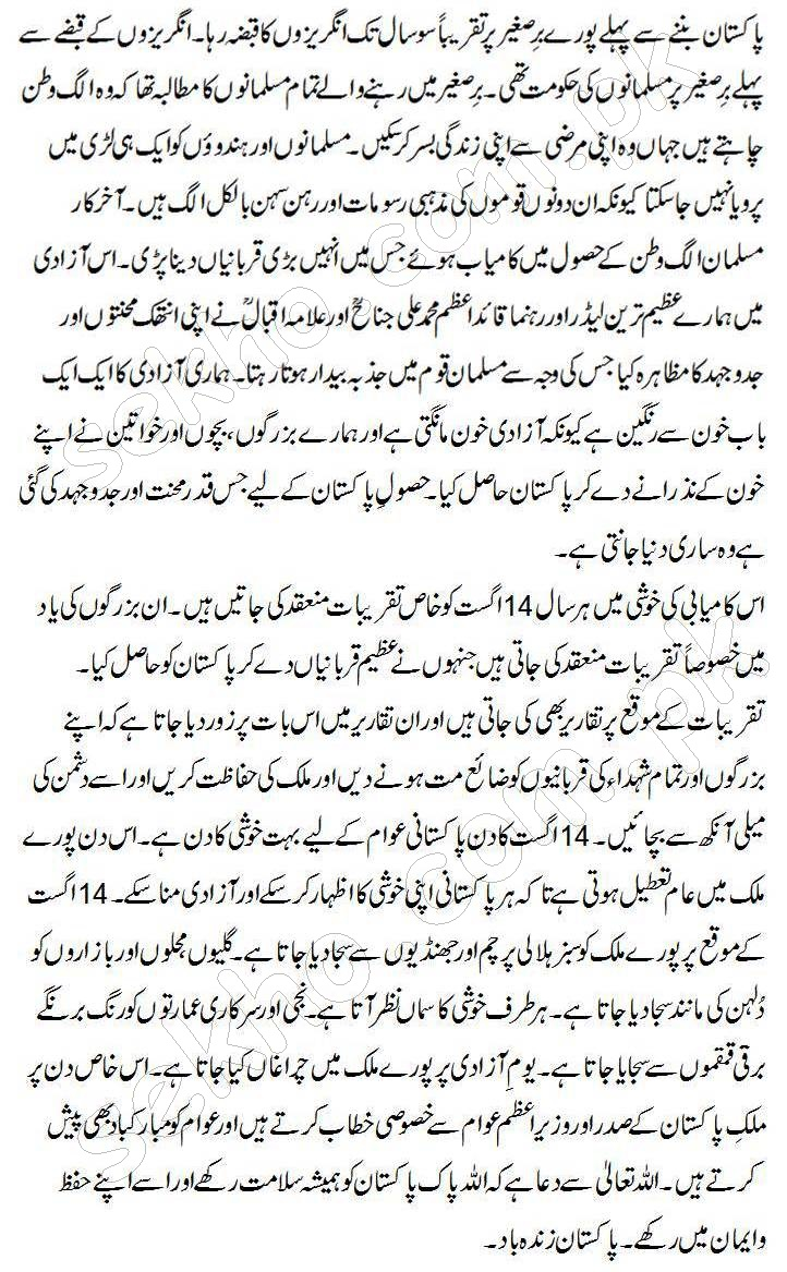 Youm e azadi pakistan in urdu essay websites