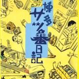 博多サツ番日記 石風社 事件 犯罪 記者 福岡総局 毎日新聞 サツまわり B級
