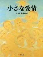 小さな愛情 軍嶋龍樹 石風社 画文集 障害 養護学校 三浦吉十