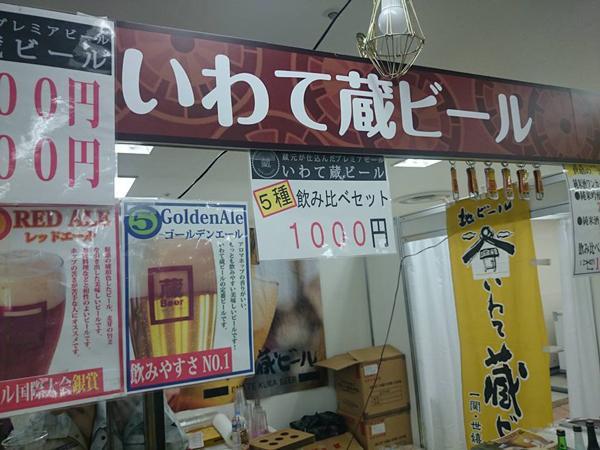ニッポン全国物産展1