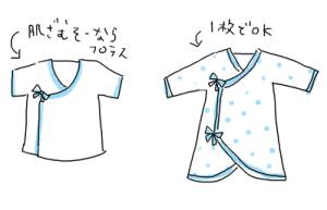 新生児の夏の服装