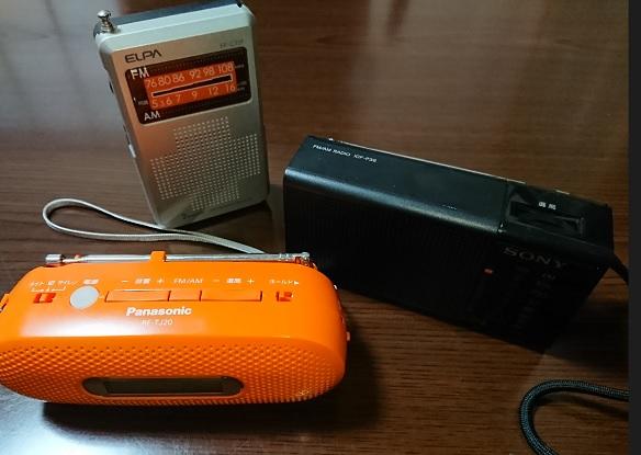 携帯ラジオ各種