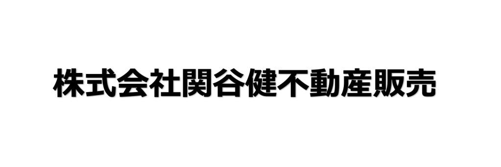 スライド4 関谷健不動産販売