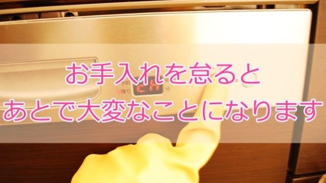 食洗機のお手入れ方法アイキャッチ