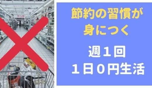 節約するなら週1回1日0円生活を導入するのがおすすめ