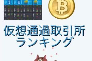 仮想通貨取引所ランキング