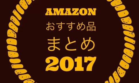 おすすめ品Amazon2017