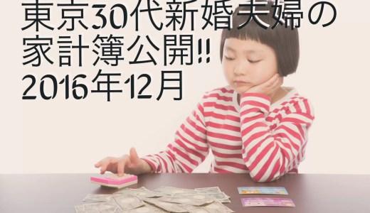 東京30代新婚夫婦の家計簿公開2016年12月支出