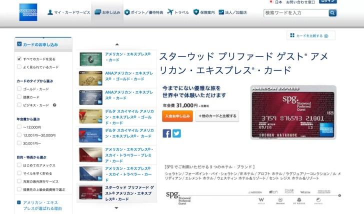 SPGクレジットカード