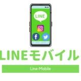LINEモバイルとは?SNS使い放題で、LINEポイントも貯まってお得な格安SIM