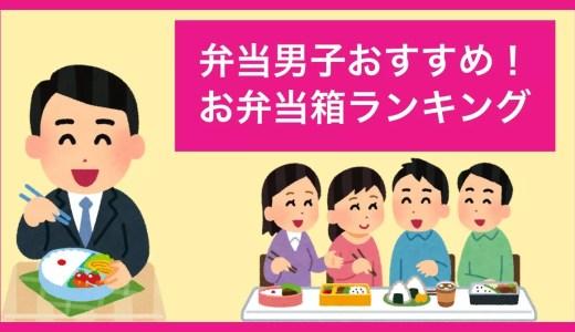 【2019年】男性サラリーマン向けの会社用お弁当箱おすすめランキング