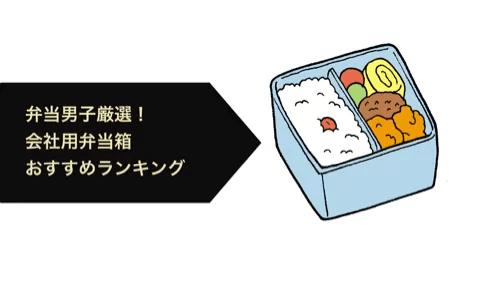 サラリーマン弁当男子厳選の弁当箱
