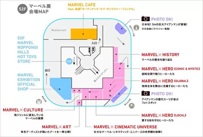 マーベル展展示構成 会場マップ
