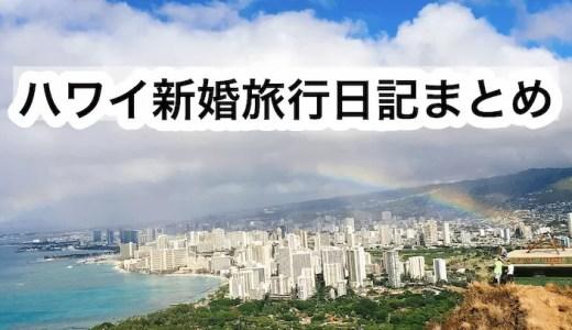 ハワイオアフ島7泊9日新婚旅行日記まとめ