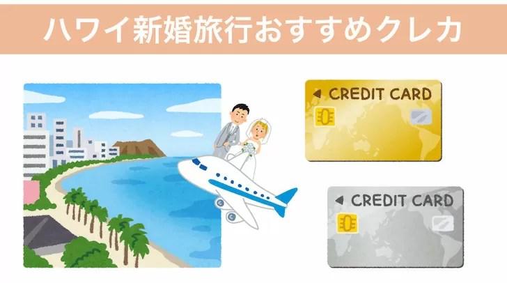 ハワイ新婚旅行おすすめクレジットカード