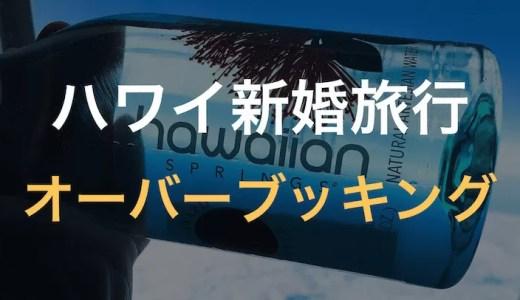 ハワイへ出発!ハワイアン航空オーバーブッキングで嬉しいサプライズ【ハワイ新婚旅行1日目①】