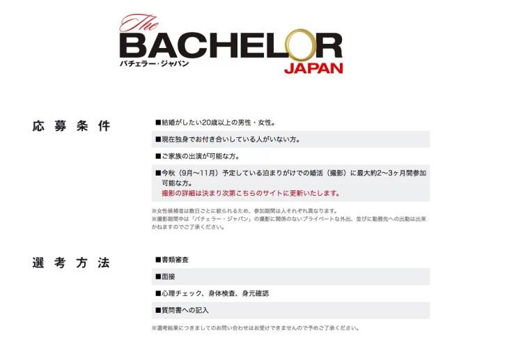 バチェラージャパン シーズン2応募条件と選考方法