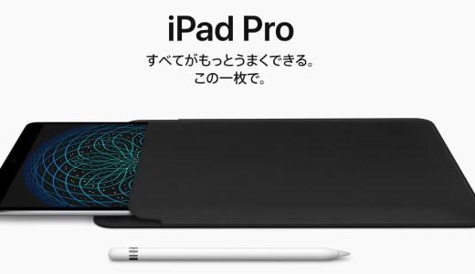 私がiPadpro10.5とApplepencilが欲しくなった5つの理由。