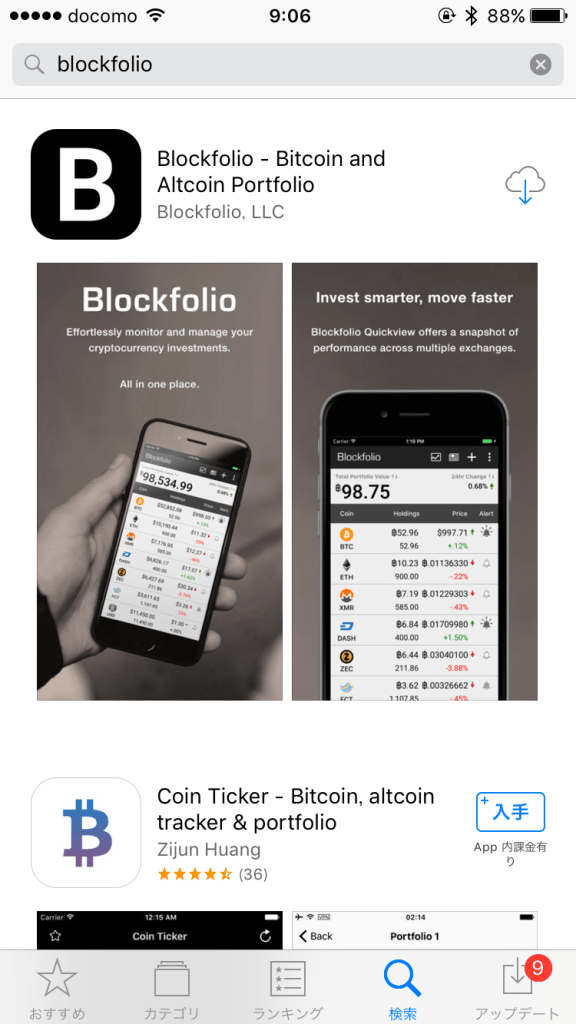 iphone blockfolio