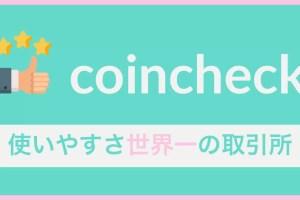 coincheck(コインチェック)とは?
