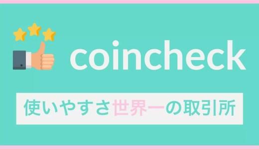 コインチェック(coincheck)とは?人気の理由をわかりやすく解説