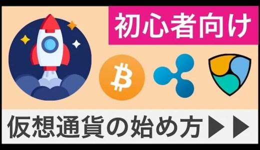 【初心者向け】仮想通貨の始め方ガイド