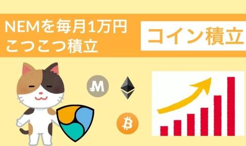 ZaifでNEMを毎月1万円コイン積立