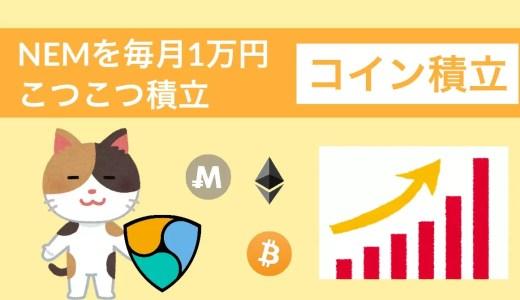 『Zaifコイン積立』でNEMを毎月1万円分積立!仮想通貨のこつこつ投資始めました。