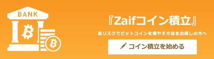 zaifコイン積立 申し込み設定方法