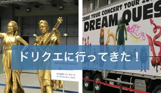 ドリカムライブコンサート2017『ドリクエ』に行ってきた感想レビュー
