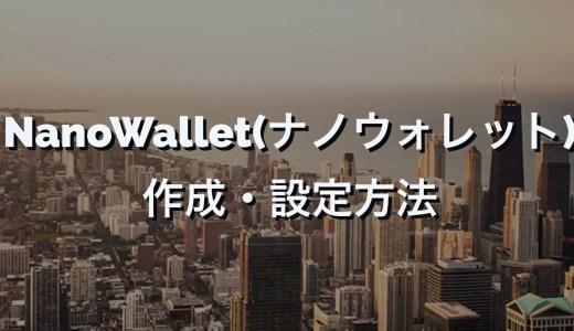 NanoWallet(ナノウォレット)の作成、設定方法を解説!