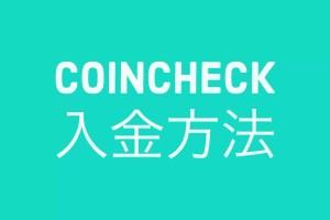コインチェックへの入金方法
