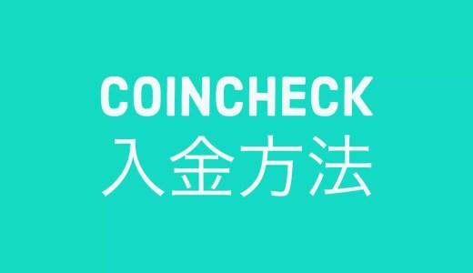 【マニュアル】コインチェックへの入金方法を解説。