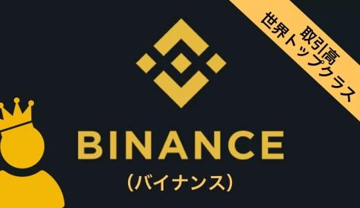 Binance(バイナンス)とは?特徴・口座開設方法・買い方をわかりやすく説明。