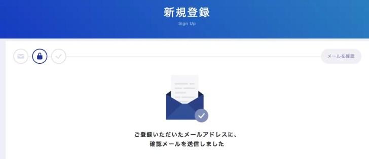 SBIVCからメールが送られました画像