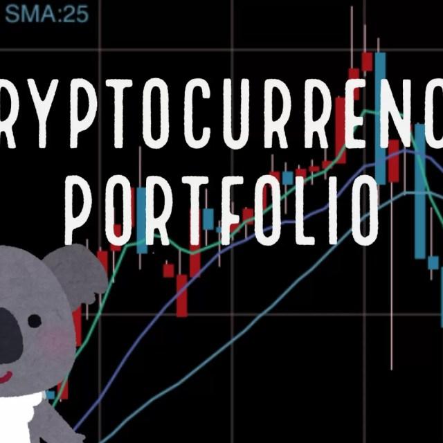 仮想通貨ポートフォリオ