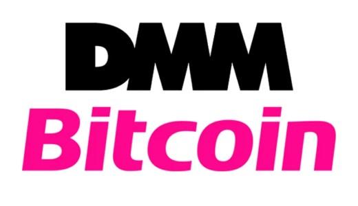 DMMビットコインの詳細と口座開設方法について解説!