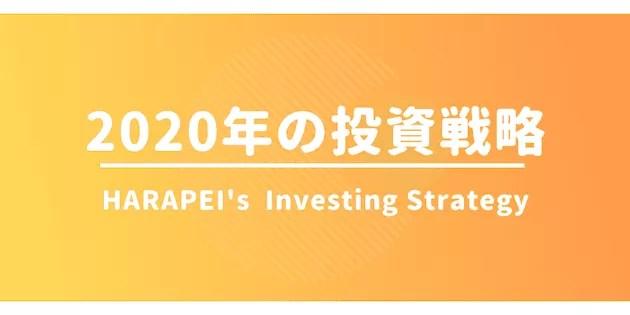 2020年の投資戦略
