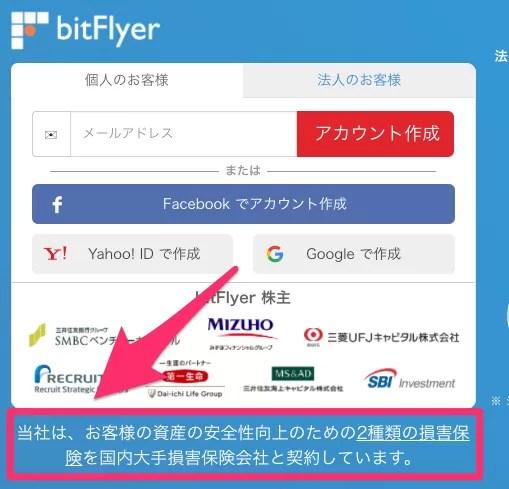 bitflyerの不正出金補償サービス
