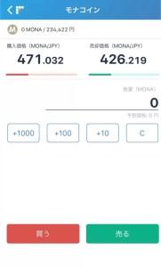 ビットフライヤーのスマホアプリは見やすくて使いやすい