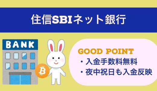 【住信SBIネット銀行】仮想通貨取引所への入金手数料が無料!お金と時間の節約に!