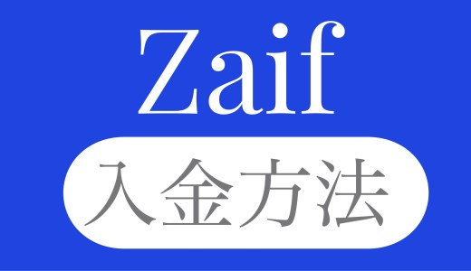 Zaif(ザイフ)への入金方法。銀行振込/ペイジー決済/コンビニ決済の手数料・反映時間について