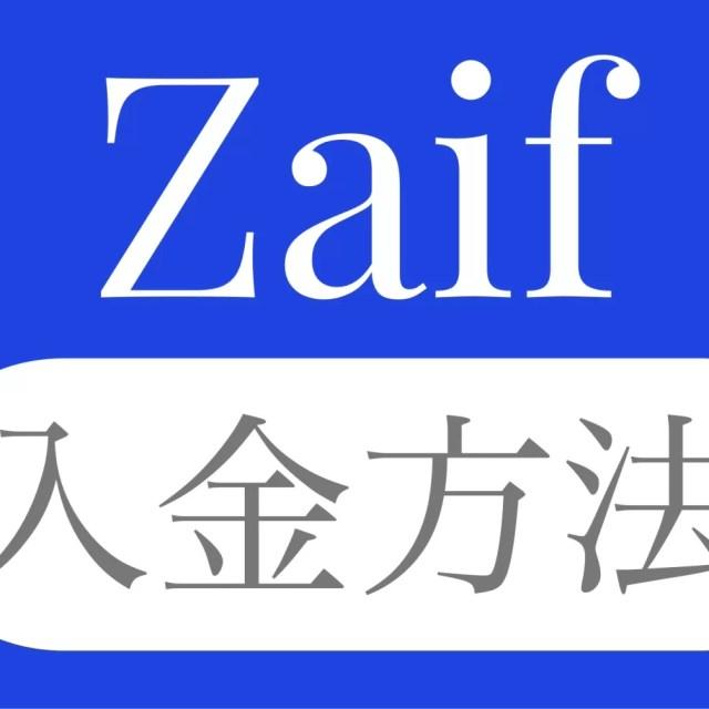 Zaifの入金方法