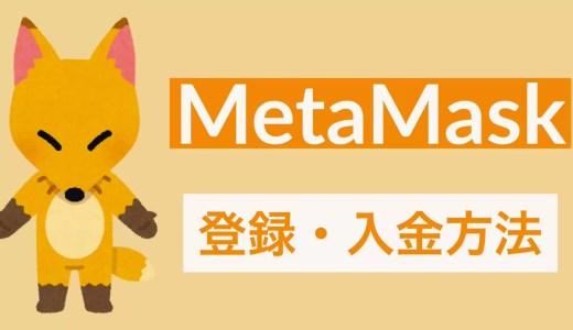 『MetaMask(メタマスク)』の登録方法・イーサの入金のやり方について解説。