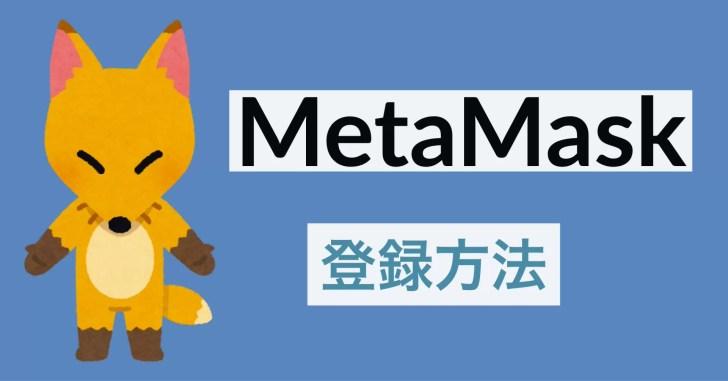metamask(メタマスク)の登録方法