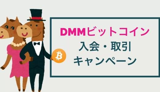 DMMビットコインのキャンペーンの詳細について