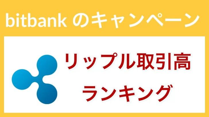 bitbank(ビットバンク )の取引高ランキングキャンペーン