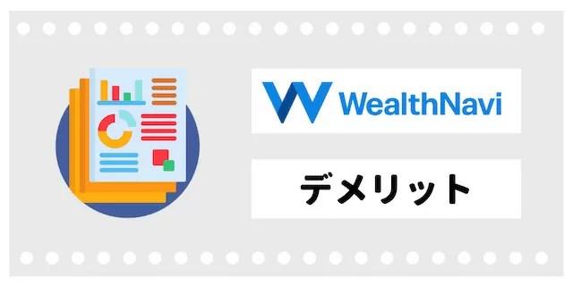 wealthnavi(ウェルスナビ)のデメリット